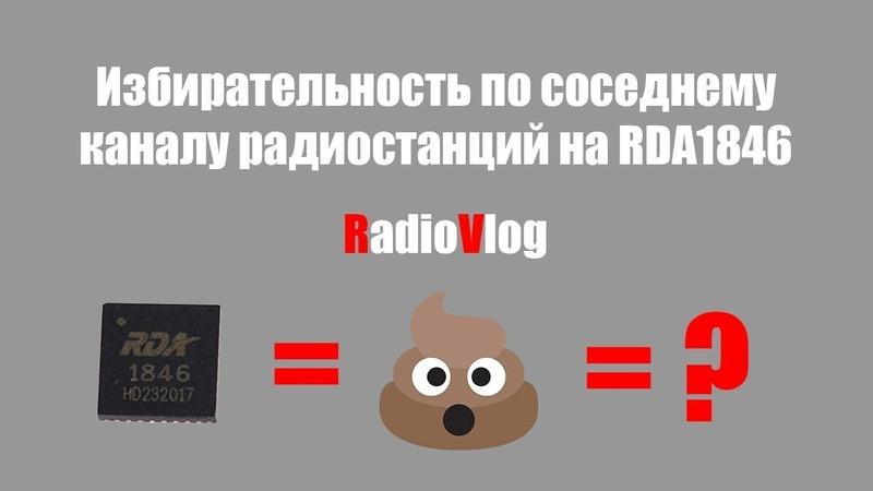 RadioVLOG - BAOFENG = RDA1846 = БАРАХЛО =