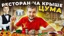 Что едят на крыше ЦУМа? БЕЗВКУСНЫЕ голубцы за 1000 рублей для БОГАТЫХ Обзор ресторана Buro Tsum
