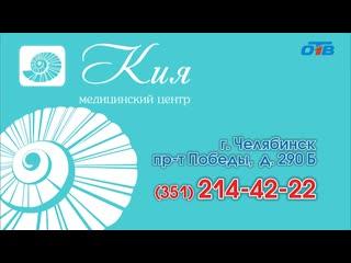"""Медицинский центр """"Кия"""" - Челябинск"""