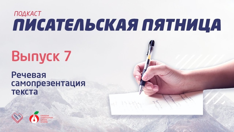 GoViral x ОЛША Подкаст «Писательская пятница» | Выпуск 7 | Речевая самопрезентация текста