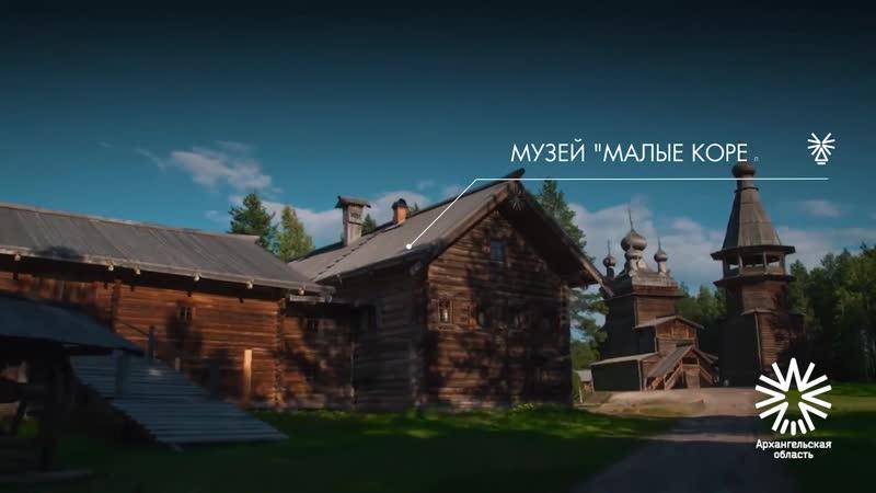 Архангельск Здесь начинается Арктика ЛЕТО