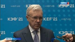 Губернатор края Александр Усс выступил на пленарном заседании КЭФ