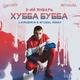 3-ий Январь - Хубба Бубба (Lavrushkin & NitugaL Remix)