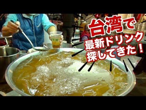【大食いin台湾】タピオカドリンクの次に来るドリンクを探せ!飲み&食べまくり幸せ台湾旅【木下ゆうか】