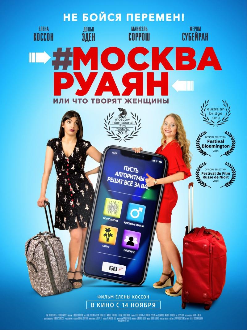 #Москва-Руаян, или Что творят женщины (16+)