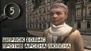 Ну очень странный охранник ▷ Шерлок Холмс против Арсена Люпена