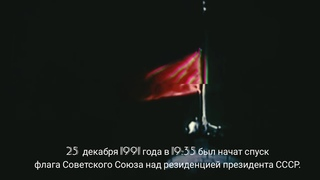 Спуск Советского флага 25 декабря 1991 года.
