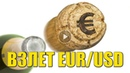 Быки по EURUSD получили зеленый свет Отчет Робото Стратегии на Форекс