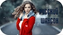 🎵 РУССКИЙ ШАНСОН 2018 🎵 Новинки Русского Шансона 🎵 Песни Музыка для Души Russian Shanson 1