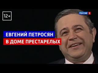 Евгений Петросян про дом престарелых  Россия 1