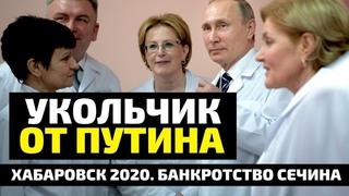Хабаровск 2020. Банкротство Сечина. Укольчик от Путина