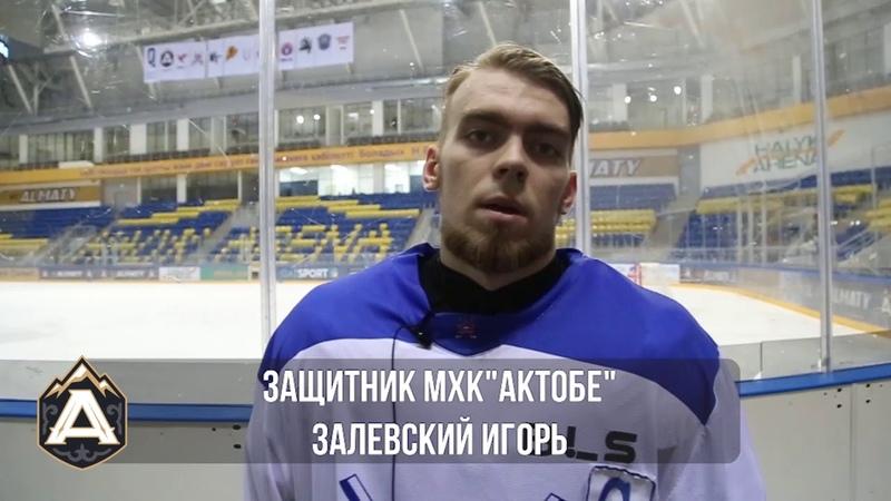 Послематчевое интервью защитника МХК Актобе Залевского Игоря.