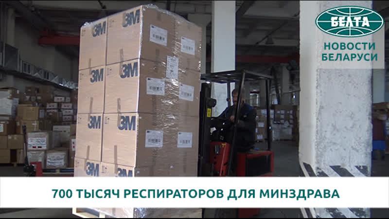 EPAM и Wargaming передали Минздраву 700 тыс. респираторов