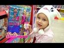Алиса покупает ИГРУШКИ Барби ! Едем на Батуты !
