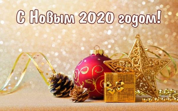 С наступающим Новым годом,друзья!!! Желаю вам достичь в Новом году того, что не получилось в этом, подвести итоги уходящего года,сделать выводы из всего произошедшего в уходящем году,оставить в