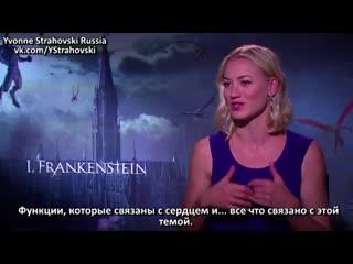 Ивонн Страховски о своем персонаже с фильма Я, Франкенштейн 2014 (Рус. Субтитры)