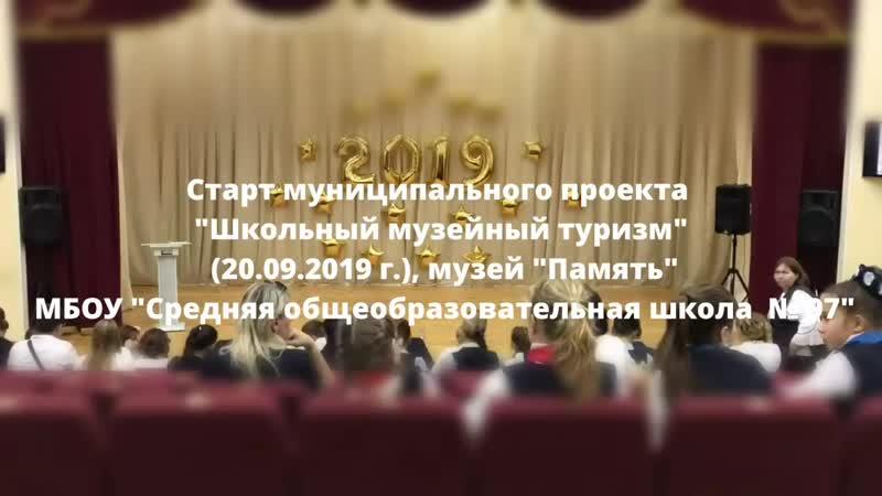 Старт проекта Школьный музейный туризм 2 09 2019 г