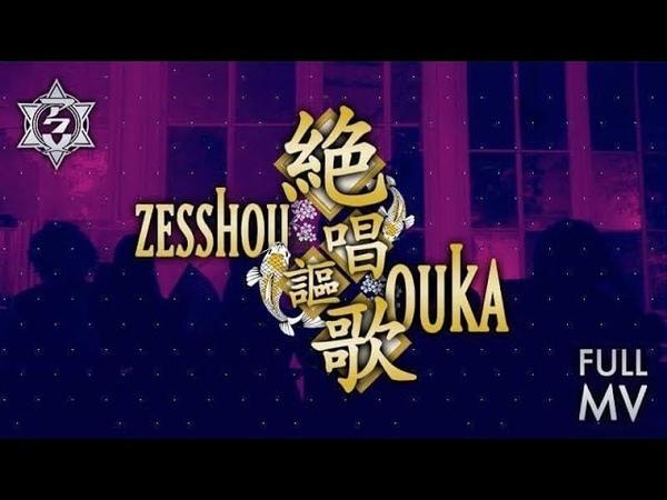 アクメ (ACME) / 絶唱謳歌 (Zesshou Ouka)【MV】