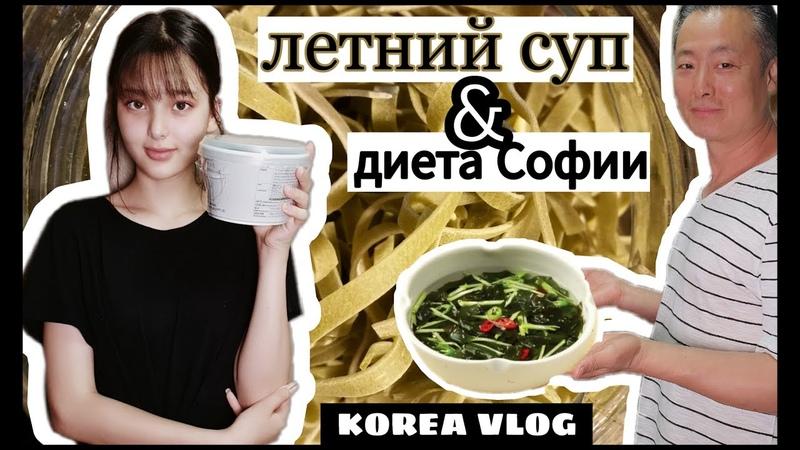 Ледяной суп от Сон Гына и диета от Софииl오이미역냉국 소피야 다이어트lCold Cucumber Seaweed Soup Sophia's diet