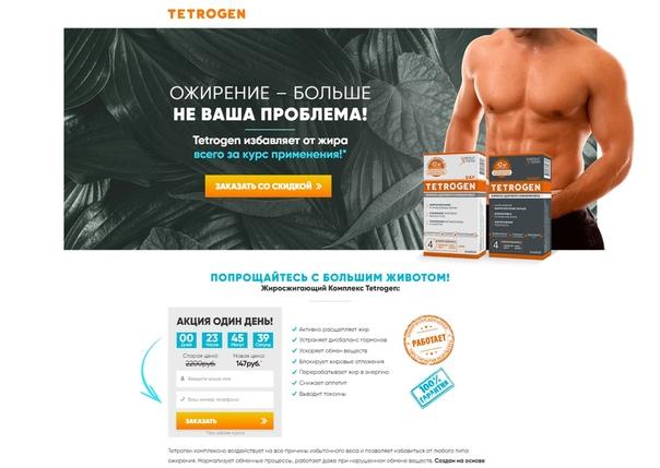 TETROGEN для похудения в Подольске