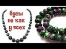 Купить украшение бусы из камней интернет магазин izkamnei
