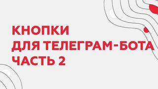 КНОПКИ ДЛЯ TELEGRAM-БОТА НА PYTHON, ЧАСТЬ 2