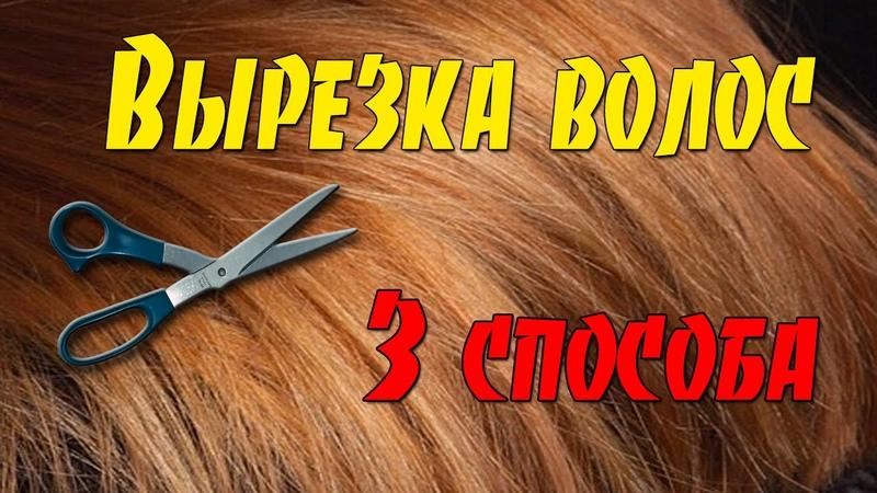 Как вырезать волосы в Фотошоп. 3 способа: 2 стандартных, 1 нестандартный