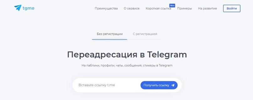 Мини-обзор на сервисы TGWAY и TGME, изображение №3
