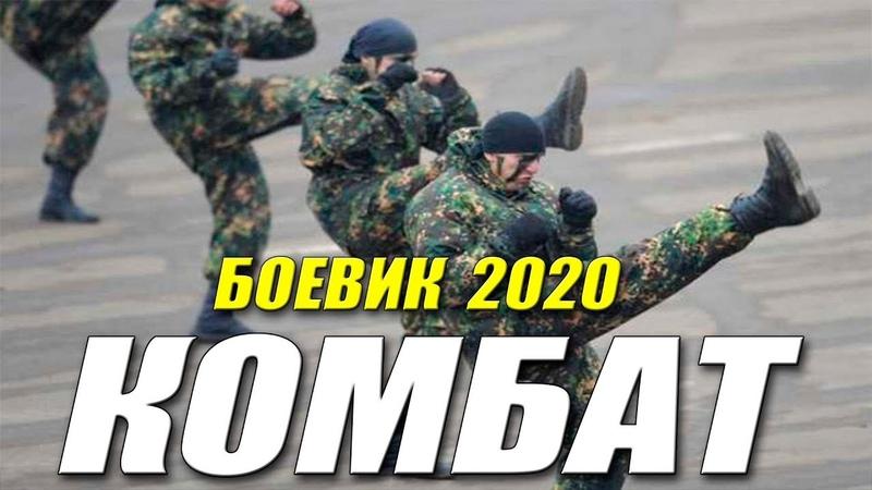 Жестокий боевик 2020 КОМБАТ Русские боевики 2020 новинки HD 1080P