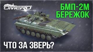 КАК ЕГО ПОЛУЧИТЬ?! БМП-2М «БЕРЕЖОК» в WAR THUNDER