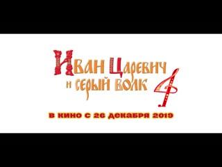 Иван Царевич и Серый Волк приглашают спеть в эфире Юмор FM