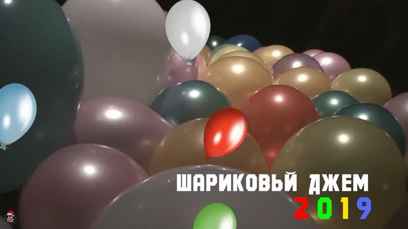 ANUF Шариковый джем 2019 Вязьма 30 12 2019