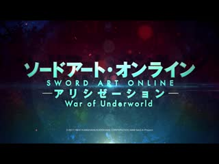 Sword Art Online: Alicization -War of Underworld- 2nd-cour anime PV