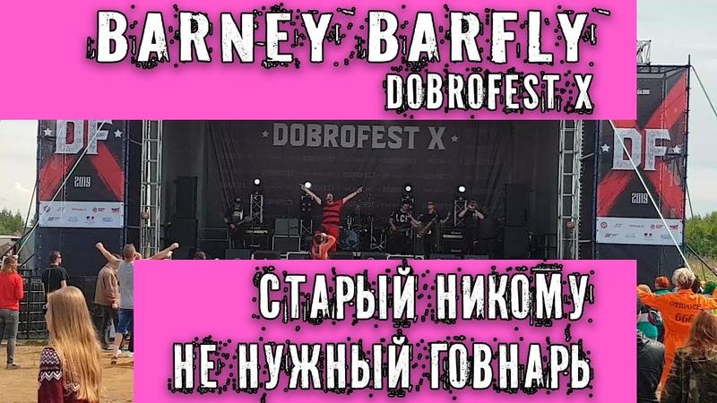 BARNEY BARFLY Старый никому не нужный говнарь Доброфест 2019