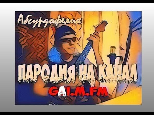 Абсурдофелия пародия на канал GAI.M.FM История про доску
