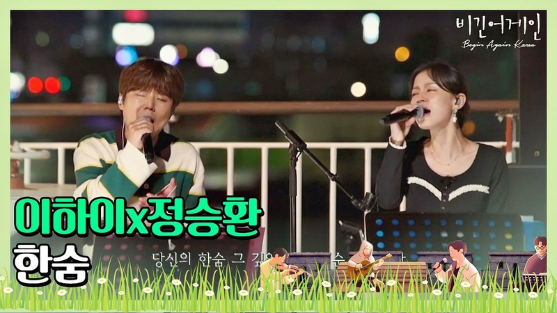 Lee Hi x Jung Seung-hwan - Breathe [live]