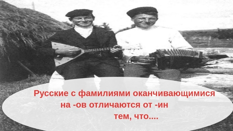 Русские с фамилиями на ов отличаются от ин тем что