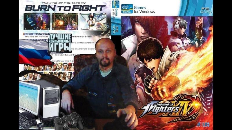 Игра на PC The King Of Fighters Maximum Impact Король бойцов максимальное влияние XIV Часть
