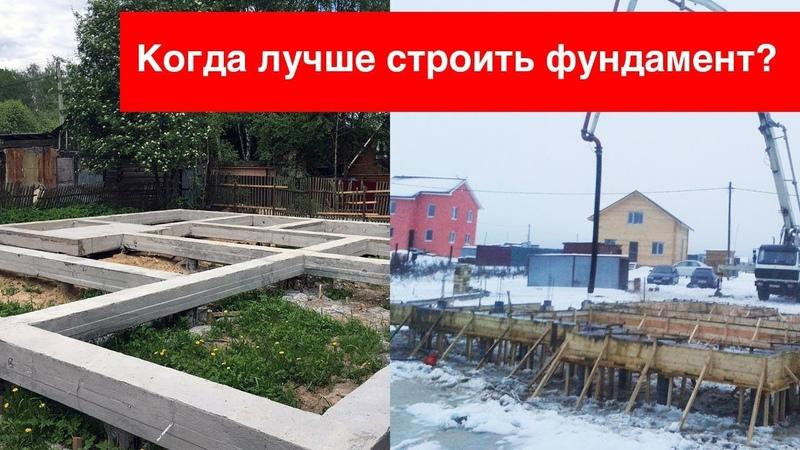 Когда лучше строить фундамент и почему? Весной, летом или осенью?