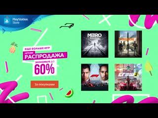 Playstation store | летняя распродажа – новые игры | ps4