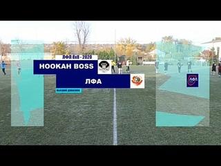 Hookah Boss - ЛФА | ЛФЛ 8х8 - 2020 ( Высший дивизион)