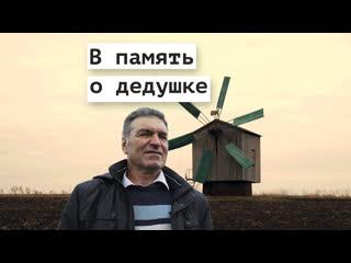 История Сергея Конева из Курской области, который построил мельницу