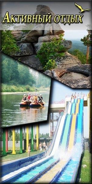 Афиша Челябинск Сплав по реке Ай с 1-2 августа