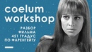 Coelum Workshop лекция - разбор фильма «451 градус по Фаренгейту» 1966 года, реж. Франсуа Трюффо