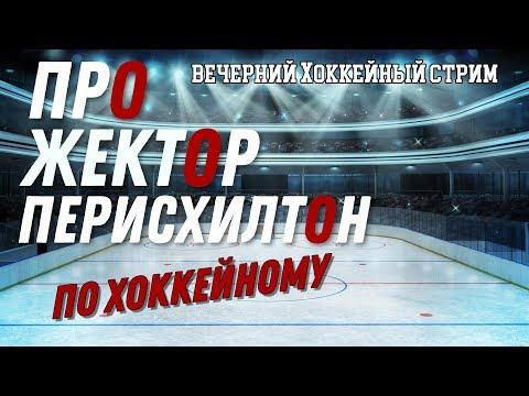 NHL 19 EASHL 6x6 Вечерний Хоккейный Стрим Прожектор Перис Хилтон 2