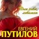 Евгений Путилов - Без Тебя [Шансон] [Март] [2020] [vk.com/shanson88]