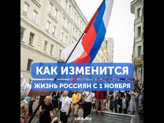 Что изменится в России с 1 ноября