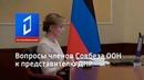 Вопросы членов Совбеза ООН к представителю ДНР
