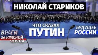 Николай Стариков: что сказал Путин, будущее России, враги за красной чертой