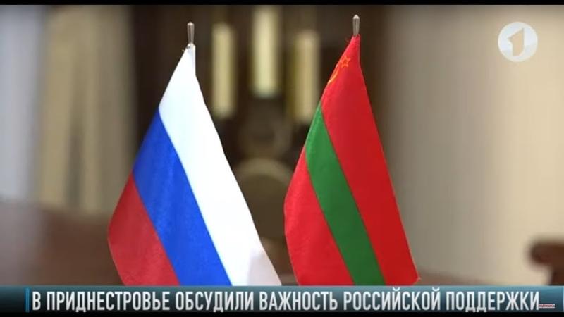 В Приднестровье обсудили важность поддержки России